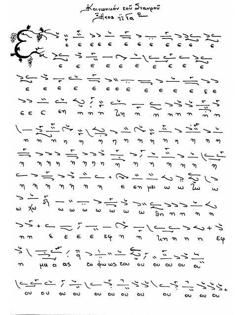 (Μουσικό κείμενο) Κοινωνικό του Σταυρού, ήχος Γ', μέλος Άγγελου Σέφκα, επί τη βάσει παλαιών μαθημάτων)