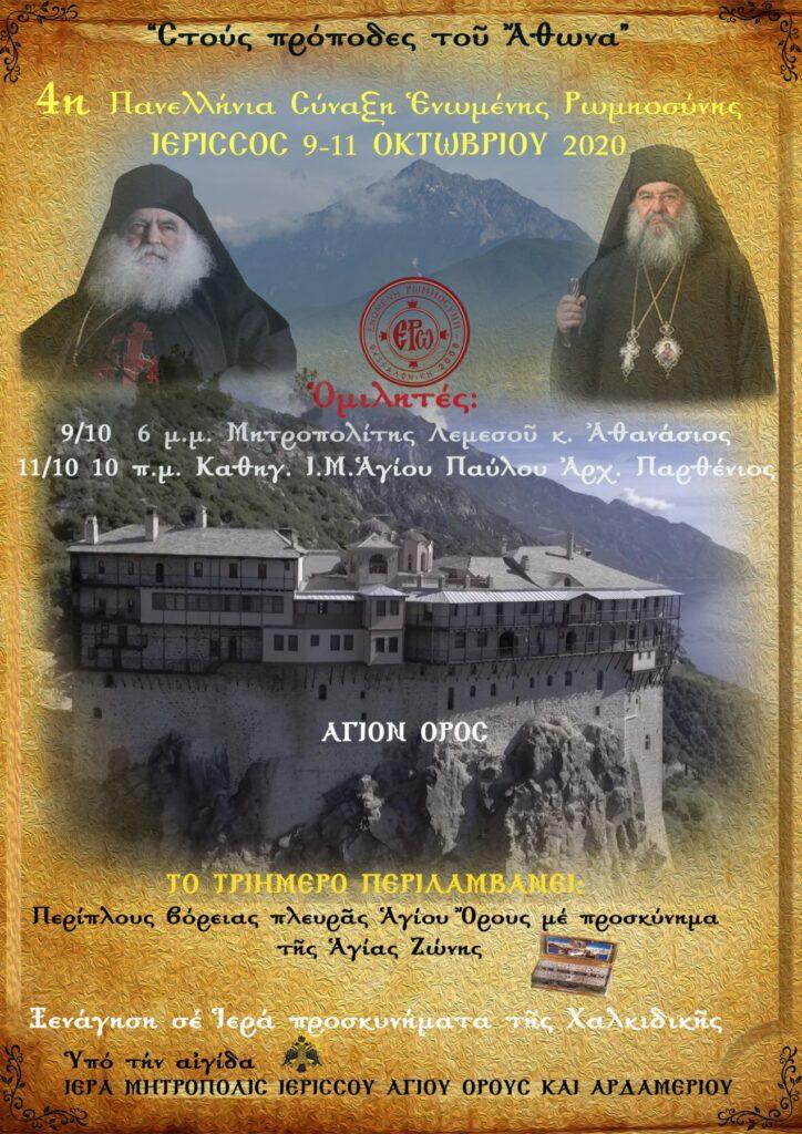 4η Πανελλήνια Σύναξη Ενωμένης Ρωμυοσύνης Ιερισσός 09 - 11 Οκτωβρίου 2020