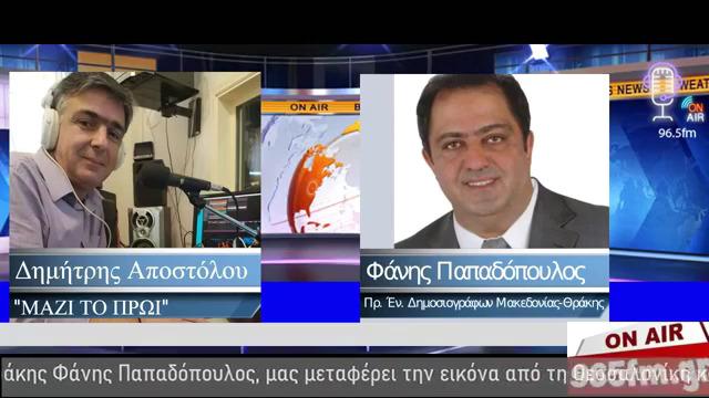 Ο Πρόεδρος της Ένωσης μεταφέρει την εικόνα της Θεσσαλονίκης (VIDEO)