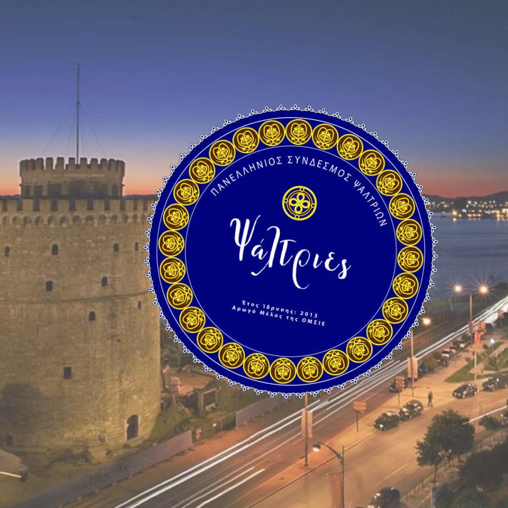 Ξεκινούν οι πρόβες για τις «Ψάλτριες» Θεσσαλονίκης