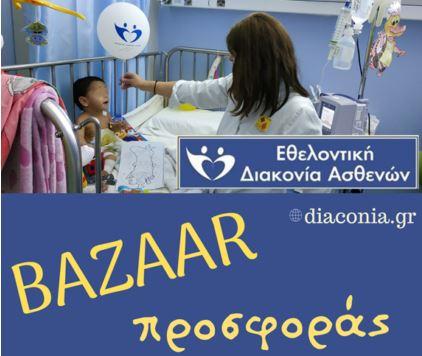 Bazaar προσφοράς από την «Εθελοντική Διακονία Ασθενών»