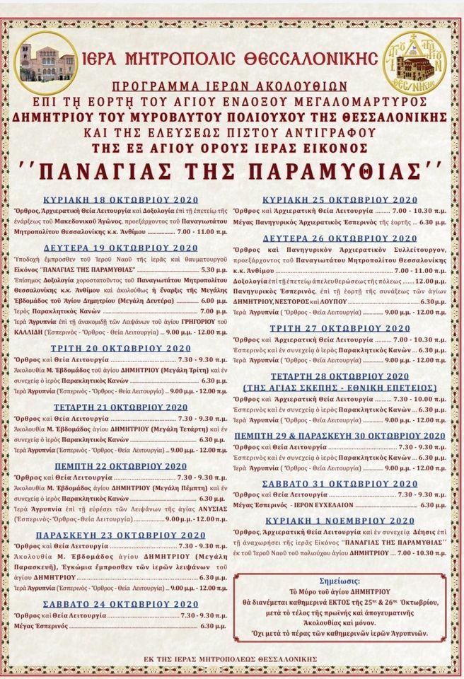 Πρόγραμμα Ιερών Ακολουθιών Επί τη Εορτή του Αγίου Ενδόξου Μεγαλομάρτυρος Δημητρίου του Μυροβλύτου Πολιούχου της Θεσσαλονίκης και της Ελεύσεως πιστού Αντιγράφου της Εξ Αγίου Όρους Ιεράς Εικόνος
