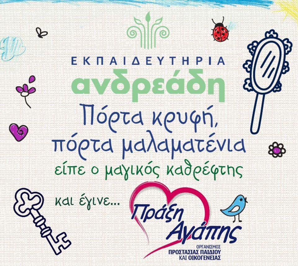 Στιγμή χαράς, ενθουσιασμού και περηφάνιας στο Σύλλογο Πράξη Αγάπης από τα Εκπαιδευτήρια Ανδρεάδη