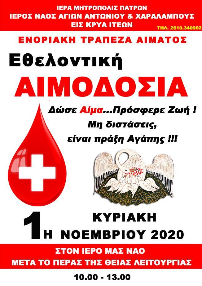 Εθελοντική Αιμοδοσία θα διοργανωθεί στον Ιερό Ναό Αγίων Αντωνίου και Χαραλάμπους στην Κρύα Ιτεών στις 01/11/2020