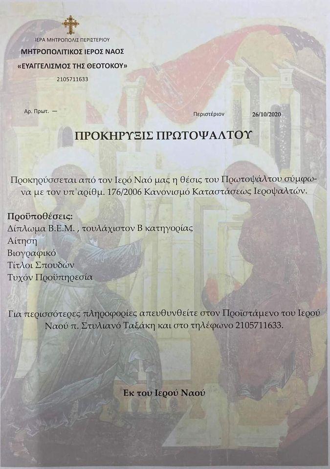 Προκήρυξις Πρωτοψάλτου για τον Ιερό Μητροπολιτικό Ναό Ευαγγελισμού της Θεοτόκου / Περιστερίου