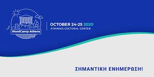 Σημαντική Ενημέρωση: Ακυρώνεται το WordCamp Athens 2020