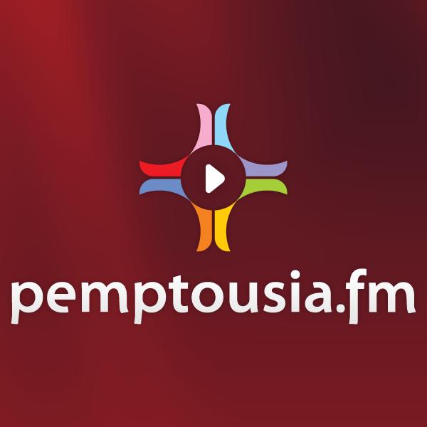 Ράδιο pemptousia.fm