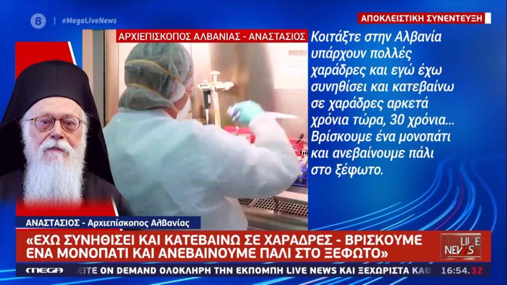 """Μακαριώτατος Αρχιεπίσκοπος Αλβανίας κ. Αναστάσιος στο MEGA: «Μην στεναχωριέστε, Θα περάσουμε - """"Είτε ζώμεν είτε αποθνήσκομεν του Κυρίου εσμέν"""" - Είναι μεγάλη παρηγοριά αυτά τα πράγματα για εμάς» (VIDEO)"""