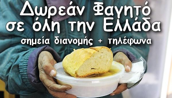 Δωρεάν φαγητό σε όλη την Ελλάδα (Σημεία Διανομής & Τηλέφωνα)