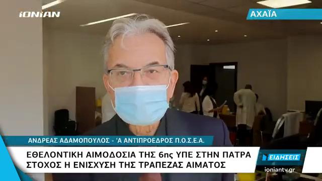 Εθελοντική Αιμοδοσία 6η ΥΠΕ στην Πάτρα (VIDEO)