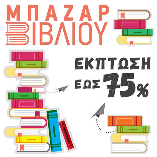 Bazar Βιβλίου από τις Εκδόσεις <<Διάπλαση>> έως 75%