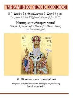 B' Διεθνές Θεολογικό Συνέδριο της ΠΕΘ για τα 100 χρόνια από την κοίμηση του Αγίου Νεκταρίου (Α' & Β'  VIDEO  -  13-14 Νοεμβρίου 2020)