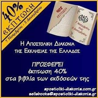 Από τις Εκδόσεις της Αποστολικής Διακονίας της Εκκλησίας της Ελλάδος μπορείτε να βρείτε βιβλία έως -40% Έκπτωση