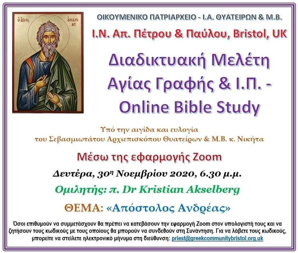 Διαδικτυακή Μελέτη Αγίας Γραφής & Ι.Π. Online Bible staudy με θέμα: Απόστολος Ανδρέας διοργανώνεται την Δευτέρα 30/11/2020