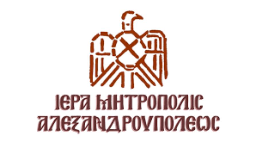 Ημερήσια Ενημέρωση των Ιδρυμάτων της Ιεράς Μητροπόλεως Αλεξανδρουπόλεως για τον κορωνοϊό