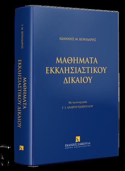 Βιβλιοπαρουσίαση: Ι. Μ. Κονιδάρη, ΜΑΘΗΜΑΤΑ ΕΚΚΛΗΣΙΑΣΤΙΚΟΥ ΔΙΚΑΙΟΥ