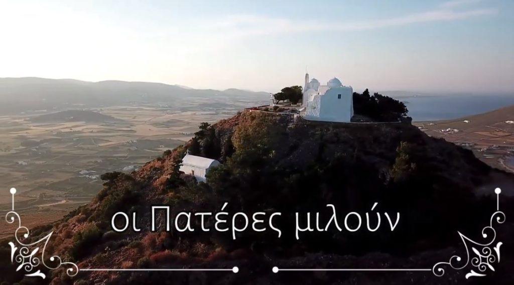 Μνημόνιο συνεργασίας για τον Θρησκευτικό Τουρισμό - Προβολή στις 06/12/2020 (VIDEO LIVE)