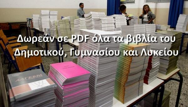 Δωρεάν όλα τα Βιβλία Δημοτικού, Γυμνασίου και Λυκείου