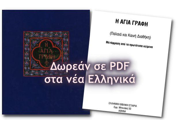 Αγία Γραφή: Δωρεάν σε PDF η Παλαιά και η Καινή Διαθήκη στα Νέα Ελληνικά