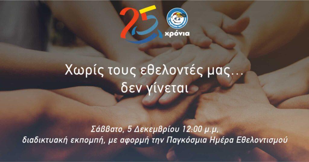 """25 Χρόνια """"Το Χαμόγελο του Παιδιού"""" - Χωρίς τους Εθελοντές μας … δεν γίνεται (VIDEO)"""