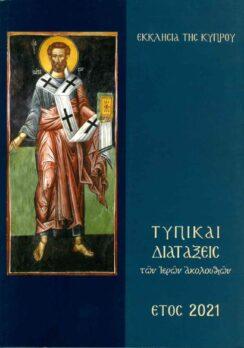 Τυπικό Ιερών Ακολουθιών της Εκκλησίας της Κύπρου 2021