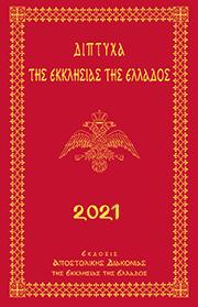Τυπικό Ιερών Ακολουθιών της Εκκλησίας της Ελλάδος 2020