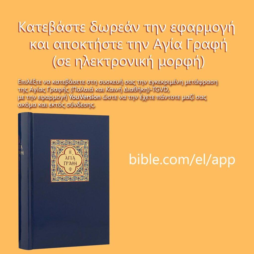 Κατεβάστε δωρεάν την Εφαρμογή και αποκτήστε την Αγία Γραφή (σε ηλεκτρονική μορφή)