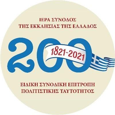 Ελλάδα 1821 - 2021 - Ειδικής Συνοδικής Επιτροπής Πολιτιστικής Ταυτότητος της Εκκλησίας της Ελλάδος
