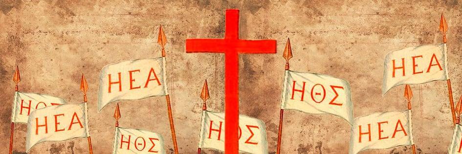 Ελλάδα 1821-2021 - Ειδικής Συνοδικής Επιτροπής Πολιτιστικής Ταυτότητος της Εκκλησίας της Ελλάδος