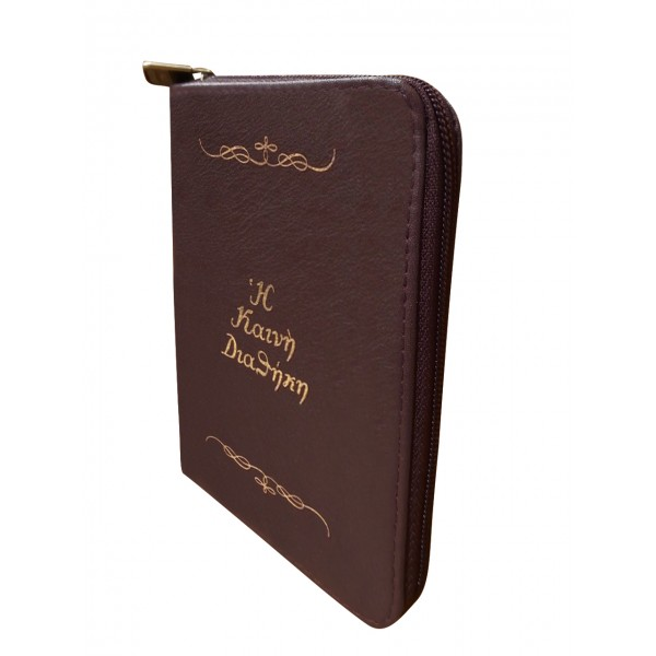 Καινή Διαθήκη κατά την Πατριαρχική έκδοση (1904)