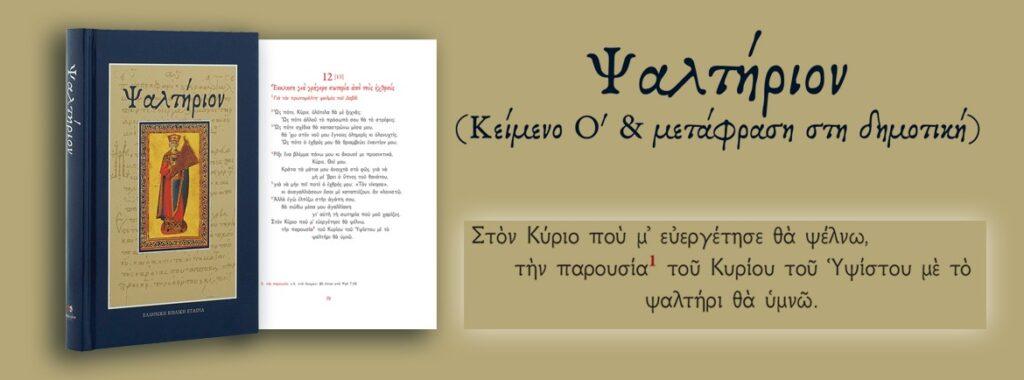 Ψαλτήριον (Κείμενο Ο΄ & Μετάφραση στη Δημοτική)