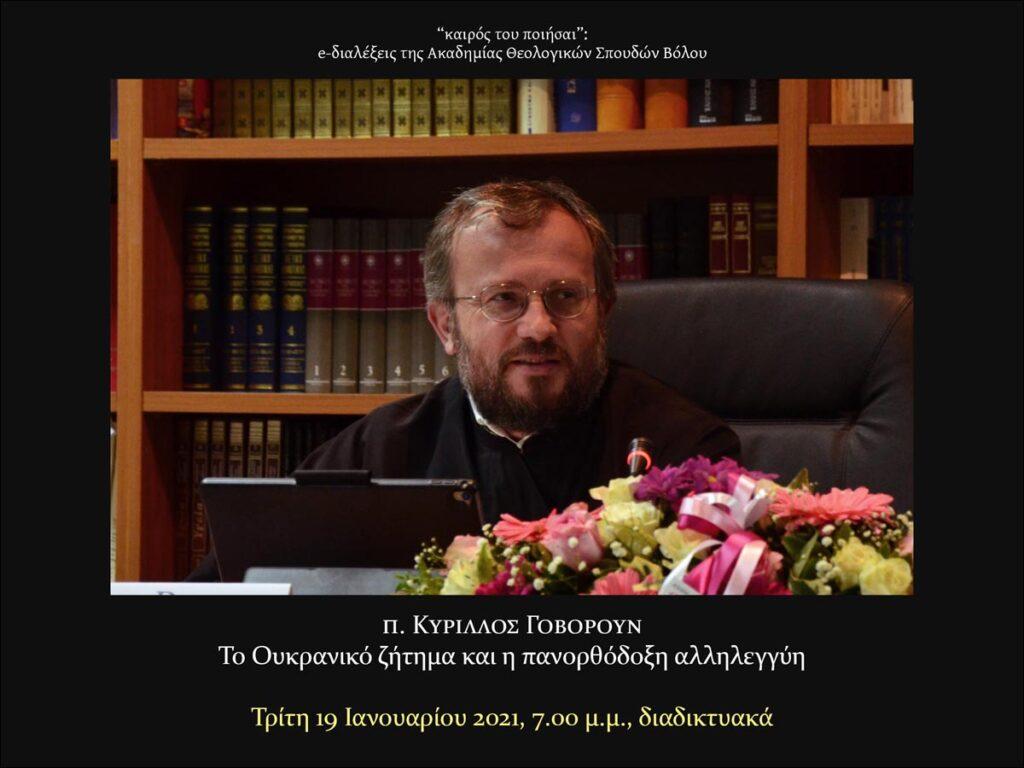 Εκκλησία της Ουκρανίας