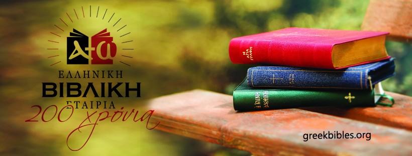 Ελληνική Βιβλική Εταιρία