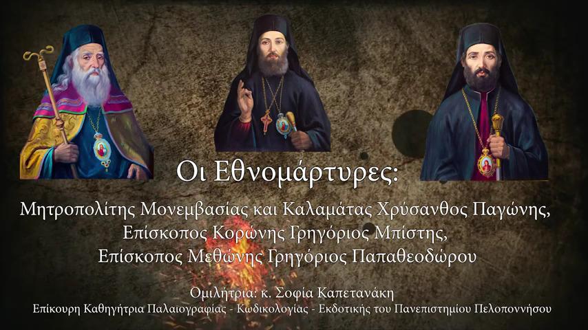 Παρακολουθήστε σε Επανάληψη την Εκδήλωση για τους Εθνομάρτυρες που διοργάνωσε η Ιερά Μητρόπολη Μεσσηνίας το Σάββατο 27/02/2021 (VIDEO  -  27/02/2021)