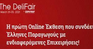 """Πρόσκληση του Επιμελητηρίου Καστοριάς για συμμετοχή στην πρώτη διαδικτυακή εγχώρια έκθεση τροφίμων και ποτών """"DeIiFair"""" (βίντεο)"""