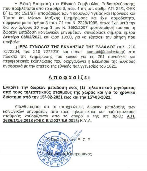 ΕΣΡ: Εγκρίθηκε η δωρεάν προβολή του σποτ της Εκκλησίας της Ελλάδος