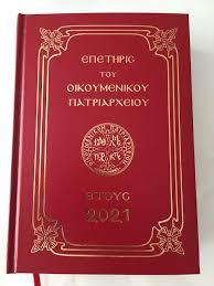Τυπικό Ιερών Ακολουθιών Οικουμενικού Πατριαρχείου 2021