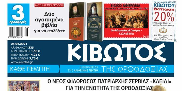 """Διαβάστε στην Eφημερίδα """"Κιβωτός της Ορθοδοξίας"""" που κυκλοφορεί"""