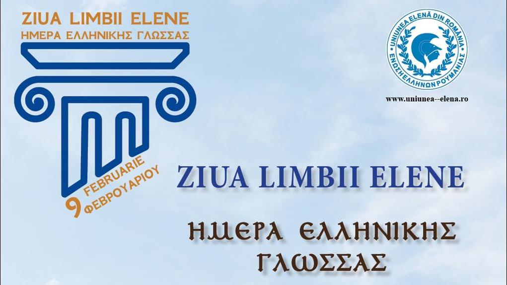 Τιμούν την Παγκόσμια Ημέρα Ελληνικής Γλώσσας στη Ρουμανία