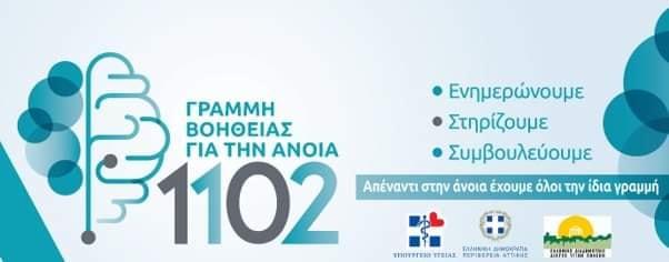 1102 - Γραμμή Βοήθειας για την άνοια...