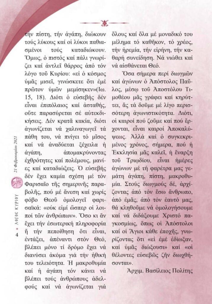 """""""Λόγος Κυρίου""""΄- 21/02/2021-Με τον σταυρό στο χέρι"""