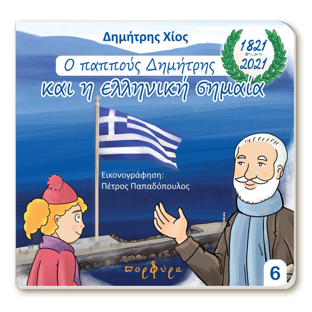 O παππούς Δημήτρης και η ελληνική σημαία