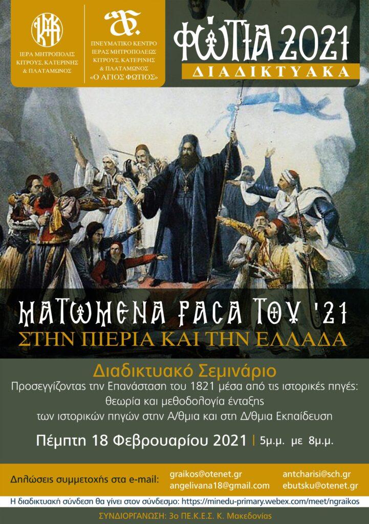 Διαδικτυακό Σεμινάριο διοργανώνει η Ιερά Μητρόπολη Κίτρους με θέμα: Ματωμένα Ράσα του '21 στην Πιερία και στην Ελλάδα στις 18/02/2021 (VIDEO LIVE)