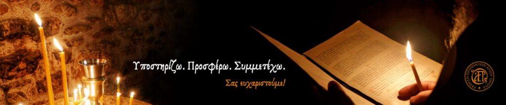 Η Έκθεση Προϊόντων Αγίου Όρους ως κοινωνός της Αγιορείτικης παράδοσης και κληρονομιάς, στηρίζει έμπρακτα τις Σκήτες και τα Κελλιά καθώς και τους Μοναχούς Πατέρες που εγκαταβιώνουν σε αυτά