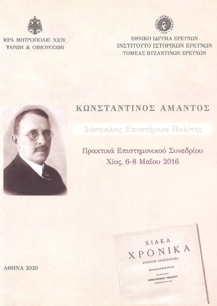 «Κωνσταντίνος Άμαντος: Δάσκαλος, Επιστήμων, Πολίτης»