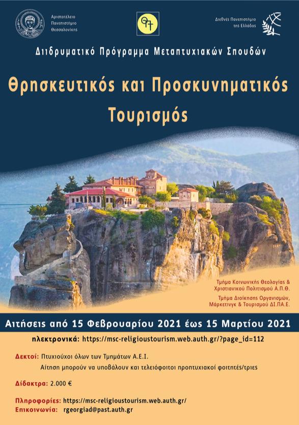 Διιδρυματικό Πρόγραμμα Μεταπτυχιακών Σπουδών στον Θρησκευτικό και Προσκυνηματικό Τουρισμό
