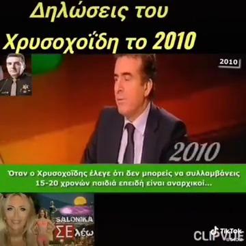 Δηλώσεις σε Συνέντευξη κ. Χρυσοχοΐδη το 2010 για τους αναρχικούς (VIDEO Αρχείο - 2010)