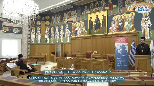 Παρακολουθήστε σε Επανάληψη την Εκδήλωση της Ιεράς Συνόδου της Εκκλησίας της Ελλάδος για την Επανάσταση του 1821 (VIDEO  -  24/03/2021)