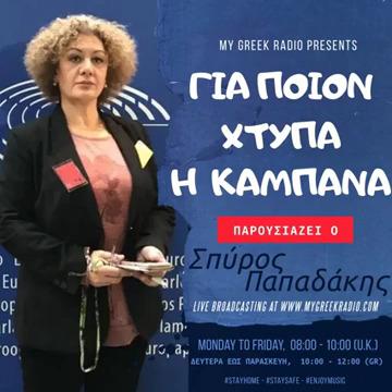 Η πρώτη Ελληνίδα Πρόεδρος Ένωσης Ευρωπαίων Δημοσιογράφων Σάγια Τσαουσίδου στο MGR My Greek Radio (VIDEO)