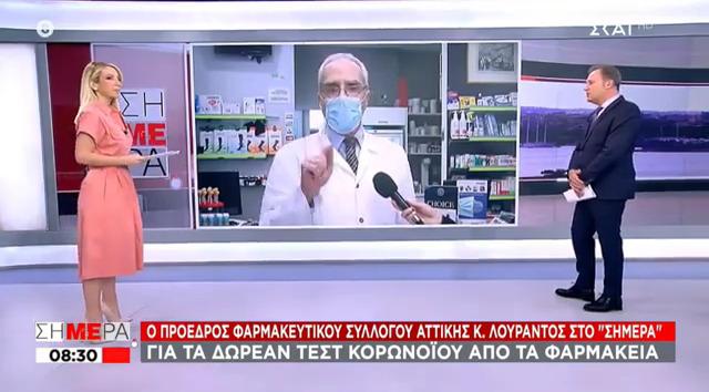Χαμός στο ΣΚΑΙ: Ο Λουράντος έδιωξε το τηλεοπτικό συνεργείο από το φαρμακείο του (VIDEO)